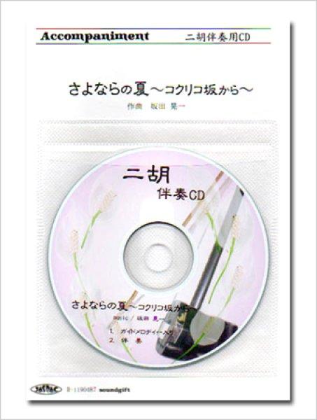 画像1: 二胡伴奏CD ピースNo.31 <さよならの夏〜コクリコ坂から〜> (1)