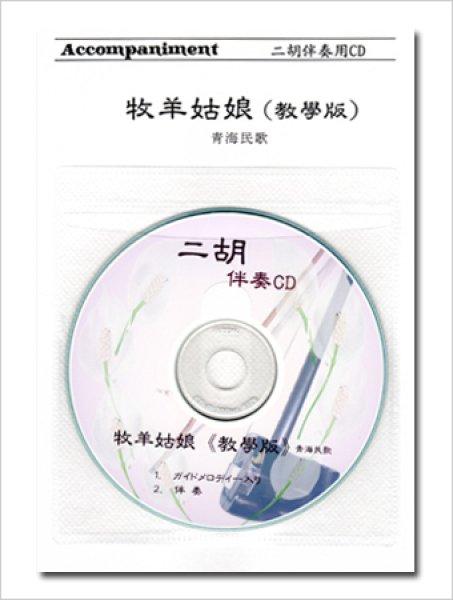画像1: 二胡伴奏CD ピースNo.34 <牧羊姑娘(ムーヤングーニャン) 教學版> (1)