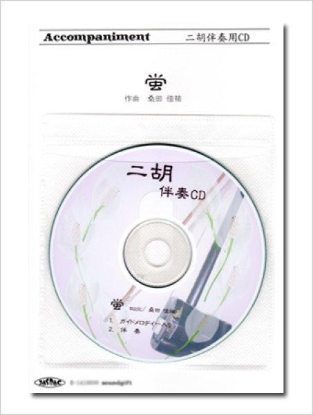 画像1: 二胡伴奏CD ピースNo.37 <蛍 〜映画「永遠の0(ゼロ)」主題歌〜> (1)