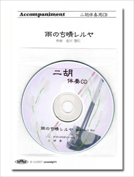 画像1: 二胡伴奏CD ピースNo.38 <雨のち晴レルヤ 〜NHK連続テレビ小説「ごちそうさん」主題歌〜> (1)