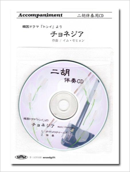 画像1: 二胡伴奏CD ピースNo.39 <チョネジア 〜韓国ドラマ「トンイ」より〜> (1)