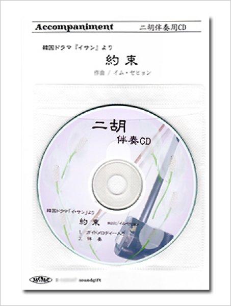 画像1: 二胡伴奏CD ピースNo.40 <約束 〜韓国ドラマ「イ・サン」より〜> (1)