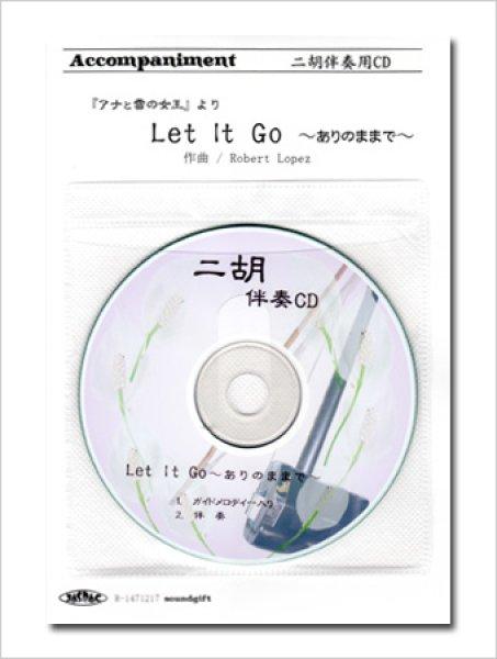 画像1: 二胡伴奏CD ピースNo.41 <Let It Go〜ありのままで〜 「アナと雪の女王」より> (1)