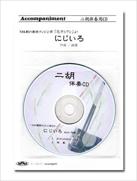 画像1: 二胡伴奏CD ピースNo.42 <にじいろ 〜NHK連続テレビ小説「花子とアン」主題歌〜> (1)