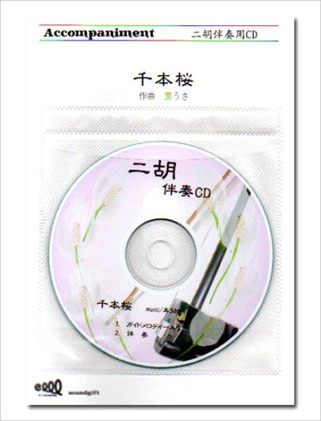 画像1: 二胡伴奏CD ピースNo.43 <千本桜> (1)