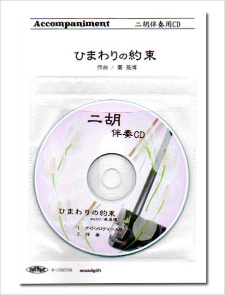 画像1: 二胡伴奏CD ピースNo.44 <ひまわりの約束 〜映画「STAND BY ME ドラえもん」主題歌〜> (1)