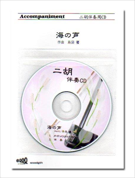 画像1: 二胡伴奏CD ピースNo.45 <海の声 〜auテレビCM『浦ちゃん』の歌〜> (1)