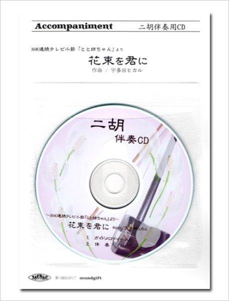 画像1: 二胡伴奏CD ピースNo.46 <花束を君に 〜NHK連続テレビ小説「とと姉ちゃん」主題歌〜> (1)
