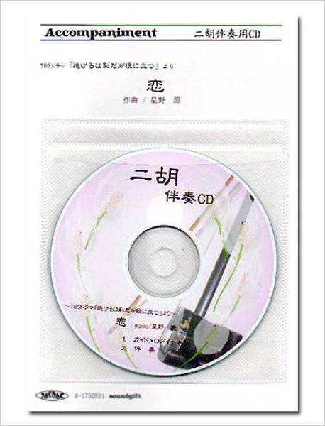 画像1: 二胡伴奏CD ピースNo.47 <恋 〜星野 源〜> (1)