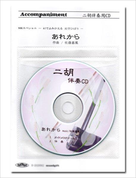 画像1: 二胡伴奏CD ピースNo.49 <あれから 〜美空ひばり(AI歌唱)〜> (1)