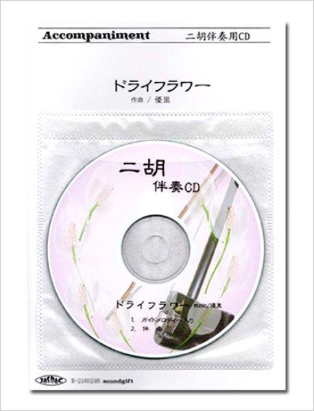 画像1: 二胡伴奏CD ピースNo.52 <ドライフラワー> 優里 (1)