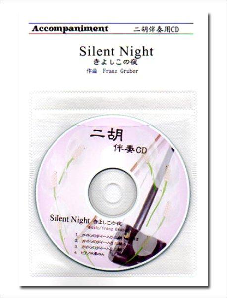 画像1: 二胡伴奏CD ピース きよしこの夜 (1)