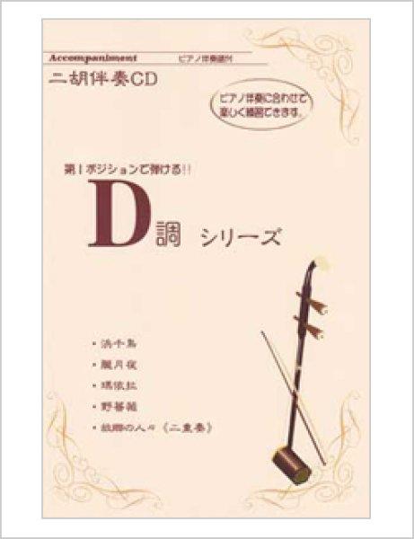 画像1: 二胡伴奏CD 『D調』シリーズ1 第1ポジションで弾ける!<浜千鳥 他4曲> (1)