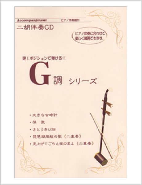 画像1: 二胡伴奏CD 『G調』シリーズ1 第1ポジションで弾ける!<大きな古時計 他4曲> (1)