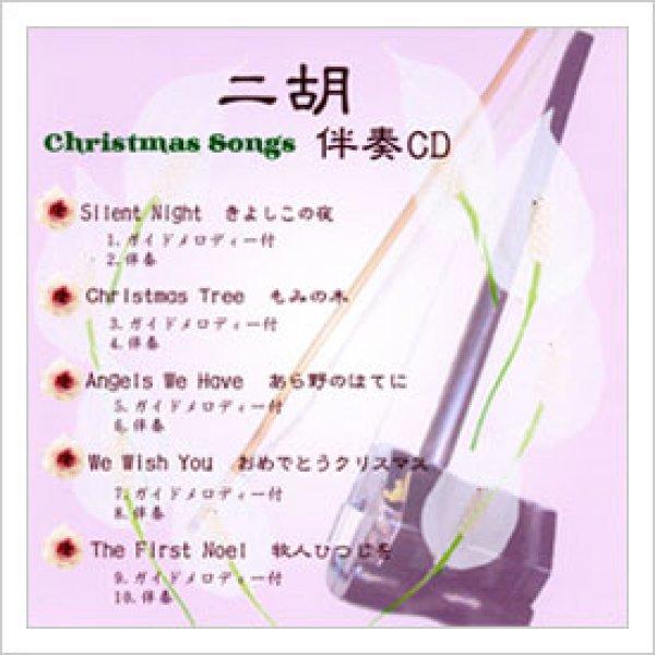 画像1: 二胡伴奏CD Xmasバージョン <きよしこの夜 もみの木 あら野のはてに その他2曲> (1)