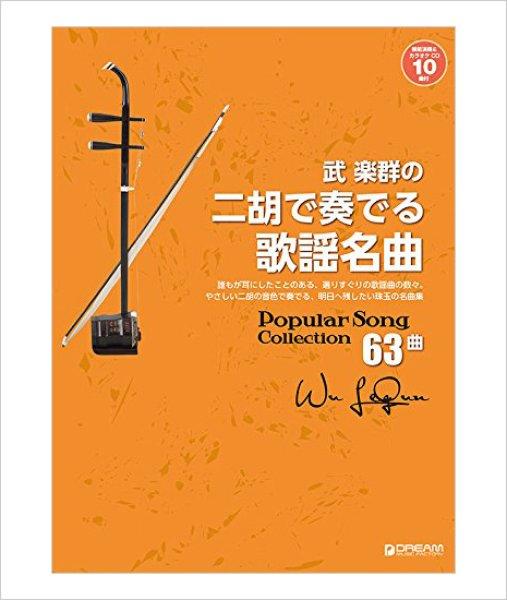 画像1: 楽譜 [改訂版] 武楽群の二胡で奏でる・歌謡名曲(模範&カラオケ伴奏CD-10曲付) (1)