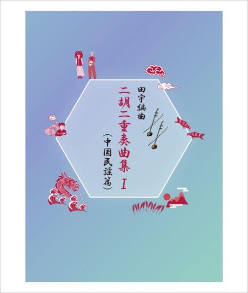 画像1: 楽譜 二胡二重奏曲集I 中国民謡篇 <田宇編曲> (1)