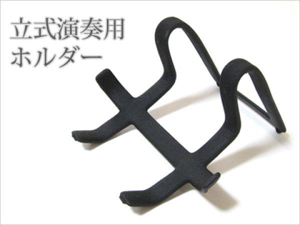 画像1: 立式演奏用ホルダー (1)