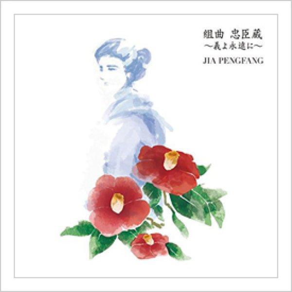 画像1: CD 組曲 忠臣蔵〜義よ永遠に〜 <ジャー・パンファン> (1)