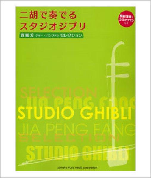 画像1: 楽譜 二胡で奏でるスタジオジブリ ジャー・パンファンセレクション (模範&カラオケ伴奏CD付) (1)