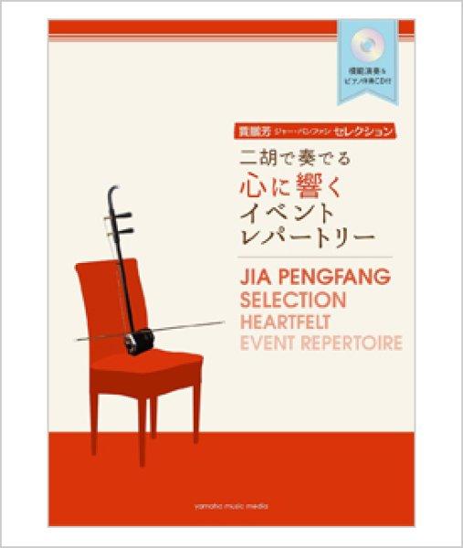 画像1: 楽譜 二胡で奏でる心に響くイベントレパートリー ジャー・パンファンセレクション (模範&カラオケ伴奏CD付) (1)