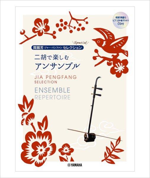 画像1: 楽譜 二胡で楽しむアンサンブル ジャー・パンファンセレクション・スペシャル (模範&カラオケ伴奏CD付) (1)