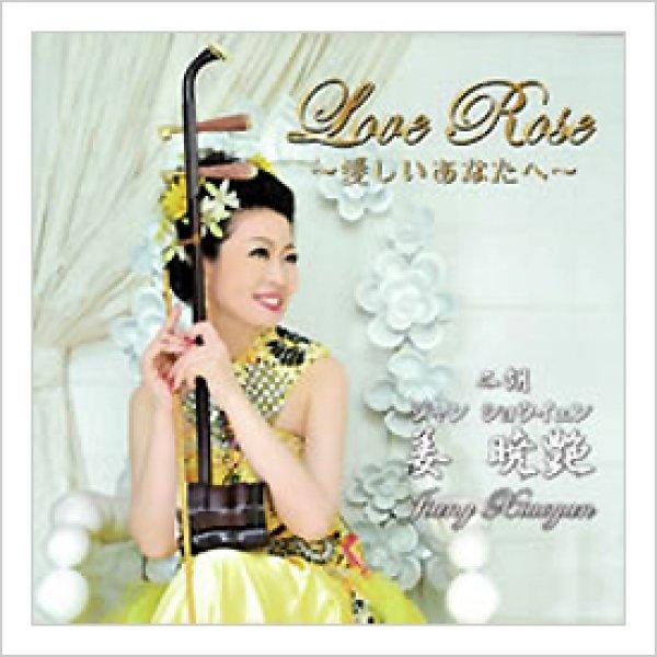 画像1: CD Love Rose 〜愛しいあなたへ〜 <ジャン・ショウイェン> (1)