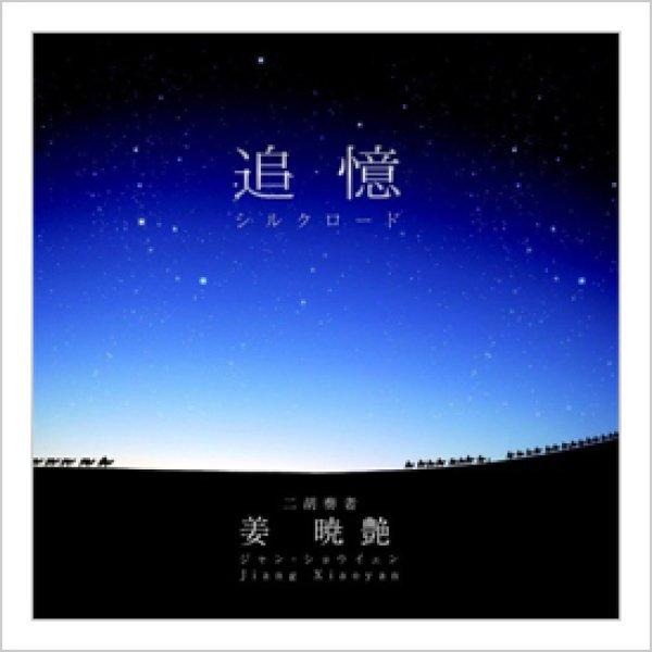 画像1: CD 追憶 〜シルクロード〜 <ジャン・ショウイェン> (1)