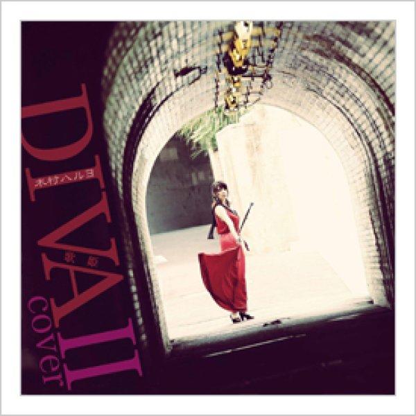 画像1: CD DIVA II -Covers- <木村ハルヨ> (1)