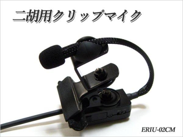 画像1: 二胡用 クリップマイク ERIU-02CM (1)