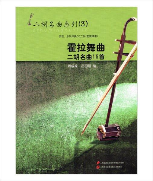 画像1: 二胡名曲系列3 霍拉舞曲 二胡名曲15曲 (模範&カラオケ伴奏CD付) (1)