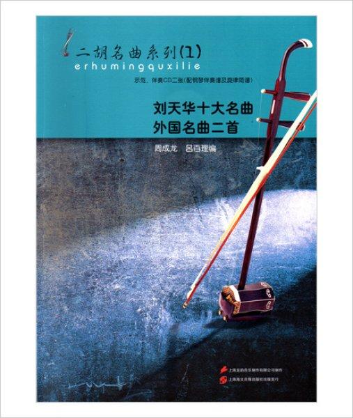 画像1: 二胡名曲系列1 劉天華十大名曲 外国名曲二曲 (模範&カラオケ伴奏CD付) (1)