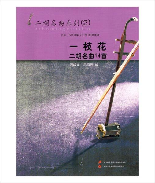 画像1: 二胡名曲系列2 一枝花 二胡名曲14曲 (模範&カラオケ伴奏CD付) (1)