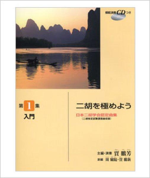 画像1: 楽譜 二胡を極めよう 第1集 (模範演奏CD付) (1)