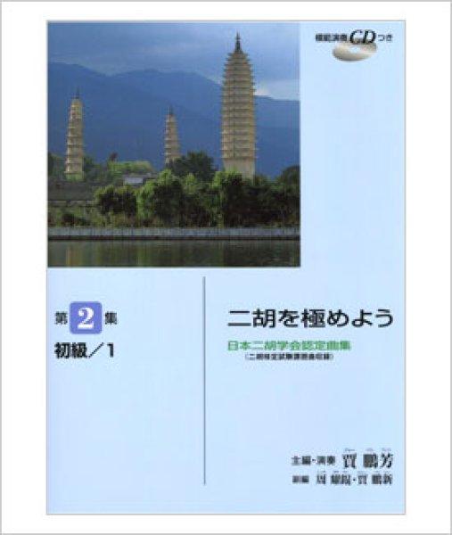 画像1: 楽譜 二胡を極めよう 第2集 ジャー・パンファン主編 (模範演奏CD付) (1)