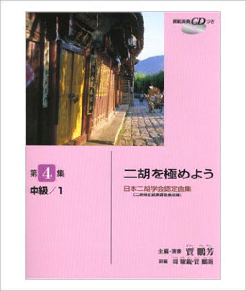 画像1: 楽譜 二胡を極めよう 第4集 (模範演奏CD付) (1)