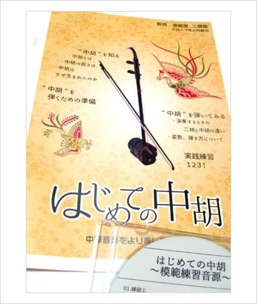 画像1: 二胡姫オリジナル はじめての中胡テキスト(模範音源CD付) (1)