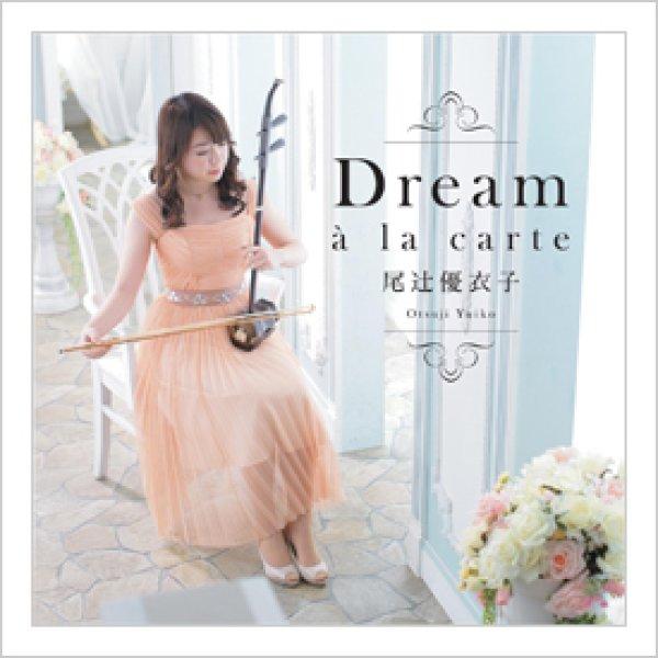 画像1: CD Dream〜à la carte〜 <尾辻優衣子> (1)