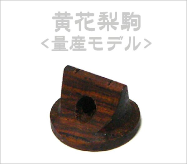 画像1: 黄花梨駒 (量産モデル) (1)