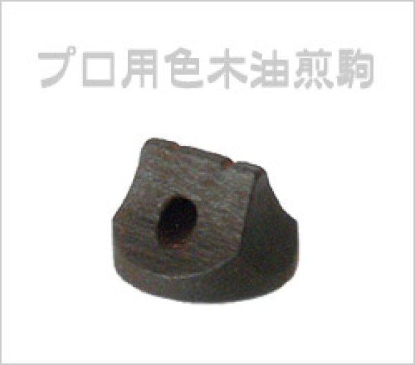 画像1: プロ用色木油煎駒 (1)