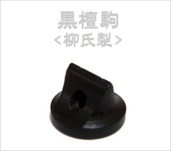 画像1: 黒檀駒 (柳氏製) (1)