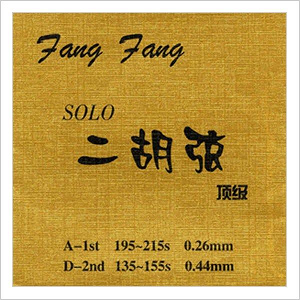 画像1: 二胡弦 FangFang SOLO (1)