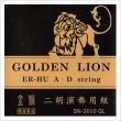画像1: 二胡弦 ゴールデンライオン オットムジカ製 (1)
