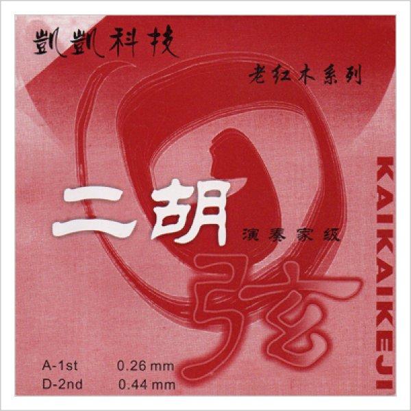 画像1: 二胡弦 老紅木系 KAIKAI(凱凱) (1)
