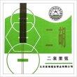画像1: 二泉専用弦 北京星海 (1)