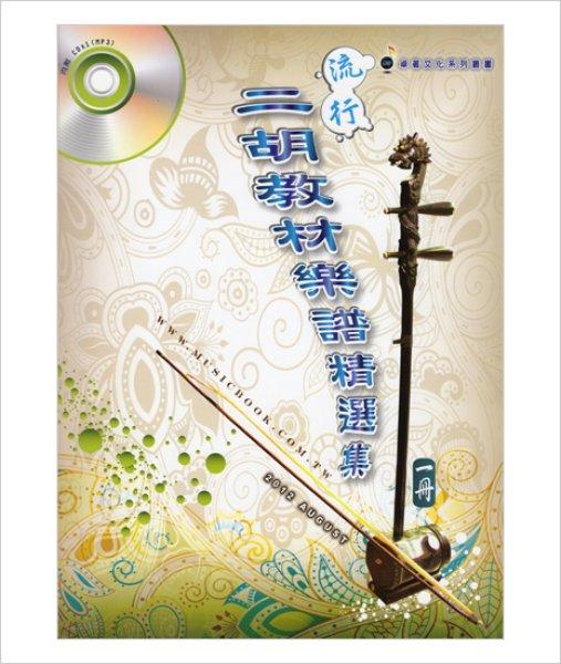 画像1: 流行二胡教材楽譜精選集 第1集 (模範&カラオケ伴奏CDデータ付:MP3形式:贈) (1)