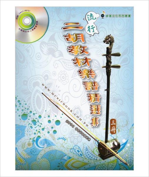 画像1: 流行二胡教材楽譜精選集 第3集 (模範&カラオケ伴奏CDデータ付:MP3形式:贈) (1)