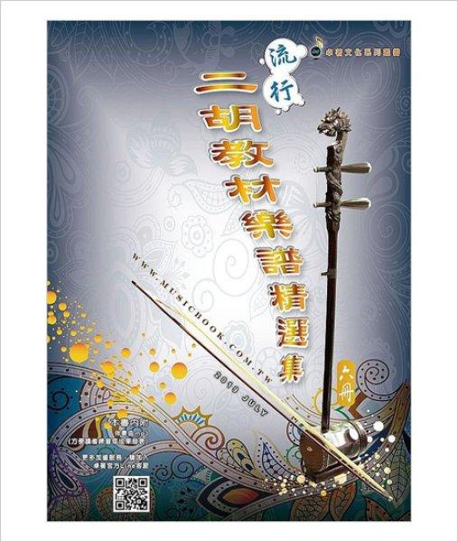 画像1: 流行二胡教材楽譜精選集 第6集 (カラオケ伴奏CDデータ付:MP3形式:贈) (1)
