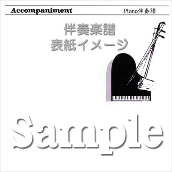 画像1: 伴奏楽譜 一個人/G調,C調 <五線譜/A4サイズ> (1)