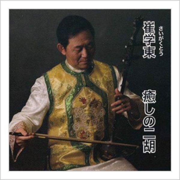 画像1: CD 崔学東 癒しの二胡 <サイガクトウ> (1)